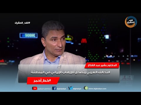 خط أحمر | الدكتور بشير عبد الفتاح: التحالف العربي يتصدى للإرهاب الإيراني في المنطقة