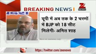 Modi will file his nomination from Varanasi on April 24 : Amit Shah - ZEENEWS