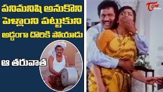 పనిమనిషి అనుకొని పెళ్లాం ని పట్టుకొని అడ్డంగా దొరికిపోయాడు | Telugu Movie Comedy Scenes | TeluguOne - TELUGUONE