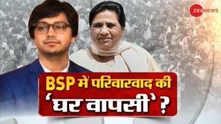Mayawati to Induct nephew Akash into BSP Movement;  Dynasty politics by Mayawati? - ZEENEWS