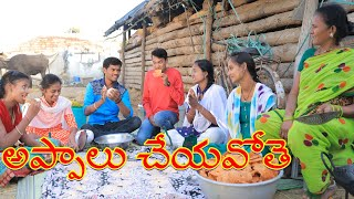 Village lo appalu chesthe | Ultimate Comedy | Creative Thinks A to Z - YOUTUBE