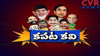 కేసీఆర్ రిటర్న్ గిఫ్ట్ ఏంటి ? | Satire on Revanth Reddy & Jana Reddy | Kapatakavi | CVR News - CVRNEWSOFFICIAL
