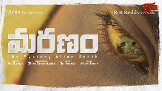 Maranam   Telugu Short Film 2018   Directed by Mallikarjun   TeluguOne - TELUGUONE