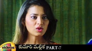 Kumari Mallika (2018) Telugu Full Movie | Roopa | Ranjan Shetty | 2018 Latest Telugu Movies | Part 7 - MANGOVIDEOS