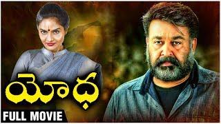 Yodha Telugu Full Length Movie | Mohanlal | Madhubala | A.R.Rehman - RAJSHRITELUGU