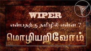 "Mozhi Arivom 31-08-2015 ""WIPER"" – Puthiya Thalaimurai Tv Show"