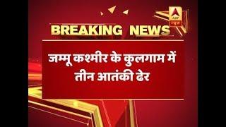 Jammu Kashmir: 3 terrorists involved in killing of cop Saleem Shah shot dead - ABPNEWSTV