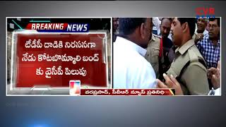 High Tension in Kotabommali Center | Clash Between Kotabommali Center |Srikakulam District | CVRNEWS - CVRNEWSOFFICIAL