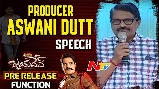Producer Aswani Dutt Speech @ Chiranjeevi as Chief Guest for Jayadev Pre-Release Event - NTVTELUGUHD