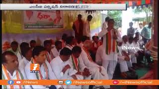 Congress Leaders Protest At RIMS Hospital In Adilabad | iNews - INEWS