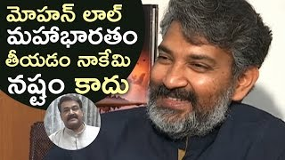 SS Rajamouli Sensational Comments On Mohanlal's Mahabharatam | TFPC - TFPC