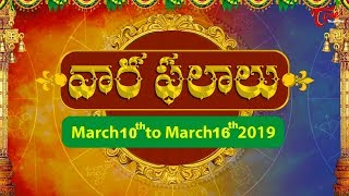 Vaara Phalalu | Mar 10th To Mar 16th 2019 | Weekly Horoscope 2019 | TeluguOne - TELUGUONE
