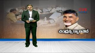 చంద్రన్న క్యాబినెట్ | AP Cabinet Meeting Under CM Chandrababu Naidu | Amaravathi | CVR News - CVRNEWSOFFICIAL