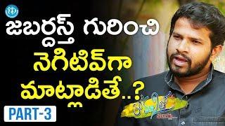 Jabardasth Comedian Hyper Aadi Exclusive Interview Part #3    Anchor Komali Tho Kaburlu #1 - IDREAMMOVIES