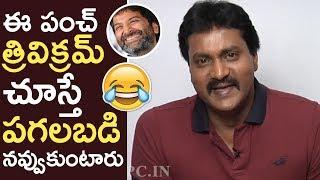 Hero Sunil Hilarious Punch On Fan About Trivikram | Must Watch | TFPC - TFPC