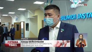 """Молодой депутатский корпус реализует предвыборную программу партии """"Nur Otan"""""""