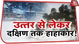 From Kashmir To Chennai, Extreme Weather Conditions Wreak Havoc - AAJTAKTV