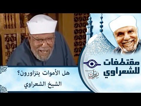 الشيخ الشعراوي | هل الأموات يتزاورون؟ الشيخ الشعراوي