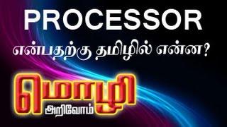 Mozhi Arivom 23-05-2015 Processor – Puthiya Thalaimurai Tv Show