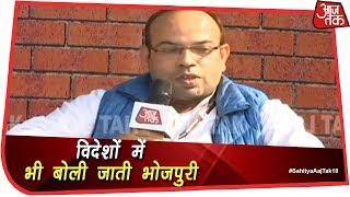 केवल भारत नहीं कई देशों में बोली जाती है भोजपुरी : मुन्ना त्रिपाठी - AAJTAKTV