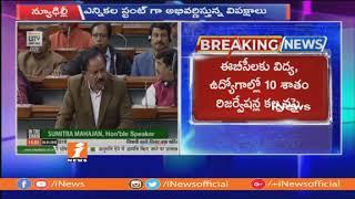 Thawar Chand Gehlot Introduce 124th Constitutional Amendment Bill in Lok Sabha | iNews - INEWS
