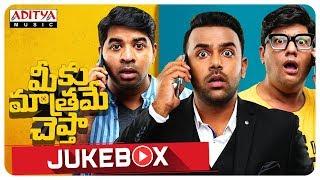 Meeku Maathrame Cheptha Full Songs Jukebox    Tharun Bhascker   Vijay D   Anasuya - ADITYAMUSIC