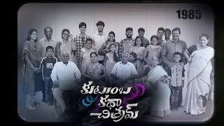 Kutumba Katha Chitram Teaser || Kamal Kamraju || Sunil Kashyap || VS Vasu || Dasari Bhaskar Yadav - IGTELUGU