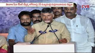 కేసీఆర్..మర్యాదగా మాట్లాడు...| CM Chandrababu Reacts on KCR Comments | CVR News - CVRNEWSOFFICIAL