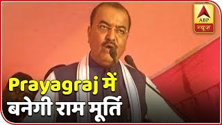 Ram idol at Shringverpur now, announces UP govt - ABPNEWSTV