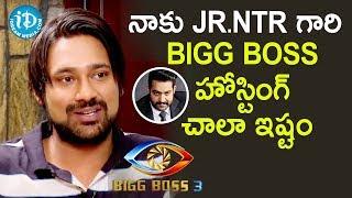 నాకు Jr.NTR గారి BIGG BOSS హోస్టింగ్ చాలా ఇష్టం - Bigg Boss 3 Contestant Varun Sandesh Interview - IDREAMMOVIES