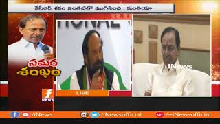 Uttam Kumar Reddy Controversial Comments On KCR After His Press Meet | Assembly Dissolved | iNews - INEWS