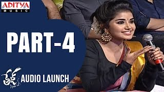 Tej I Love You Audio Launch Part 4 | Sai Dharam Tej, Anupama Parameswaran | Gopi Sundar - ADITYAMUSIC