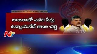 Is Chandrababu Naidu Focusing on Leaders Discipline in TDP ? || Off The Record || NTV - NTVTELUGUHD