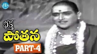 Bhakta Potana Movie Part #4 || Chittor V. Nagaiah, Mudigonda Lingamurthy - IDREAMMOVIES
