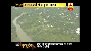 Master Stroke: Flood fury: Situation to further worsen in seven states - ABPNEWSTV