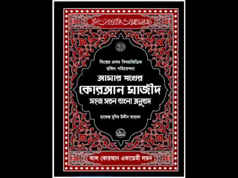SURA  YUNUS 10 BANGLA TRANSLATION