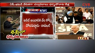 ఢిల్లీలో ధర్మపోరాటం : Jairam Ramesh Speech at Chandrababu Dharma Poratam Deeksha in Delhi | CVR News - CVRNEWSOFFICIAL