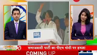 Deshhit: Akhilesh said, If GathBandhan is Maha-Milawat then, what is NDA? - ZEENEWS