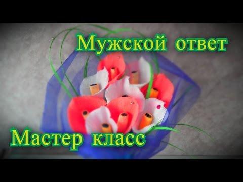 Цветы из конфет Каллы Мужской ответ
