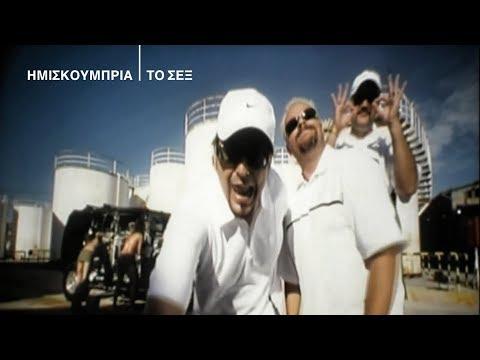 ΗΜΙΣΚΟΥΜΠΡΙΑ - ΤΟ ΣΕΞ [Uncensored - Extended Official Video HD]