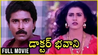 Doctor Bhavani Telugu Full Movie | Sharada | Bhanu Chander | Vani Viswanath | Latest Telugu Movies - RAJSHRITELUGU