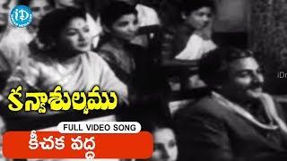 #Mahanati Savitri's Kanyasulkam Movie Songs - Keechaka Vadha Video Song   NTR  Sowcar Janaki - IDREAMMOVIES
