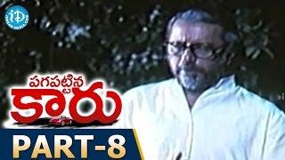 Paga Pattina Caru Full Movie Part 8    Seema, Ratish, Charuhasan    Baby    Gabbita Madhumohan - IDREAMMOVIES