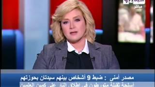 سقوط خلية إرهابية فى الاسكندرية بعد معركة استمرت حوالى 30 دقيقة
