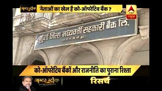 Master Stroke: Co-operative Banks of Mumbai restrict cash withdrawal to Rs.1,000 per accou - ABPNEWSTV