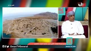 إدراج مدينة قلهات الأثرية في قائمة التراث العالمي   #من عمان