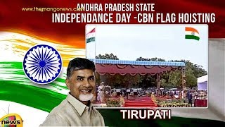 AP CM Chandrababu Naidu Full Speech On 71st Independence Day |Tirupati | Mango News - MANGONEWS