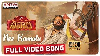 Nee Kannulu Full Video Song (4K) |Savaari Songs| Shekar Chandra |Nandu, Priyanka Sharma - ADITYAMUSIC
