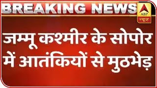 Encounter Underway In Jammu And Kashmir's Sopore | ABP News - ABPNEWSTV