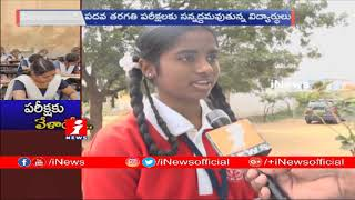 Students Ready To Prepare For Telangana SSC 2019 Exams | Nizamabad | iNews - INEWS